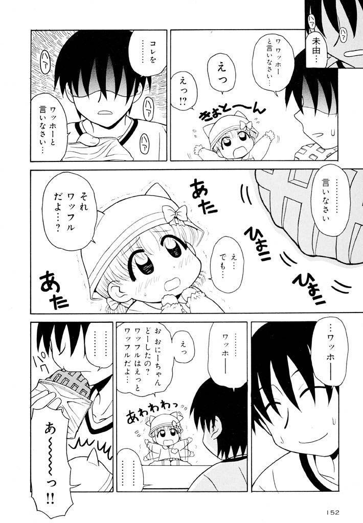 Otona ni Naru Jumon Shingakki Vol. 1 151