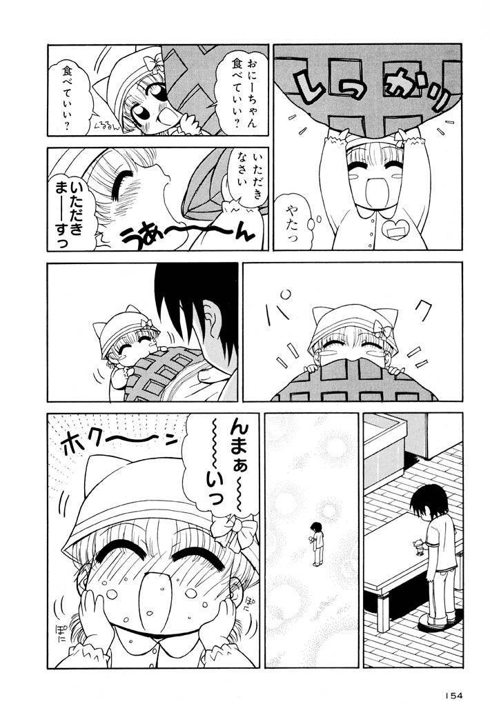 Otona ni Naru Jumon Shingakki Vol. 1 153