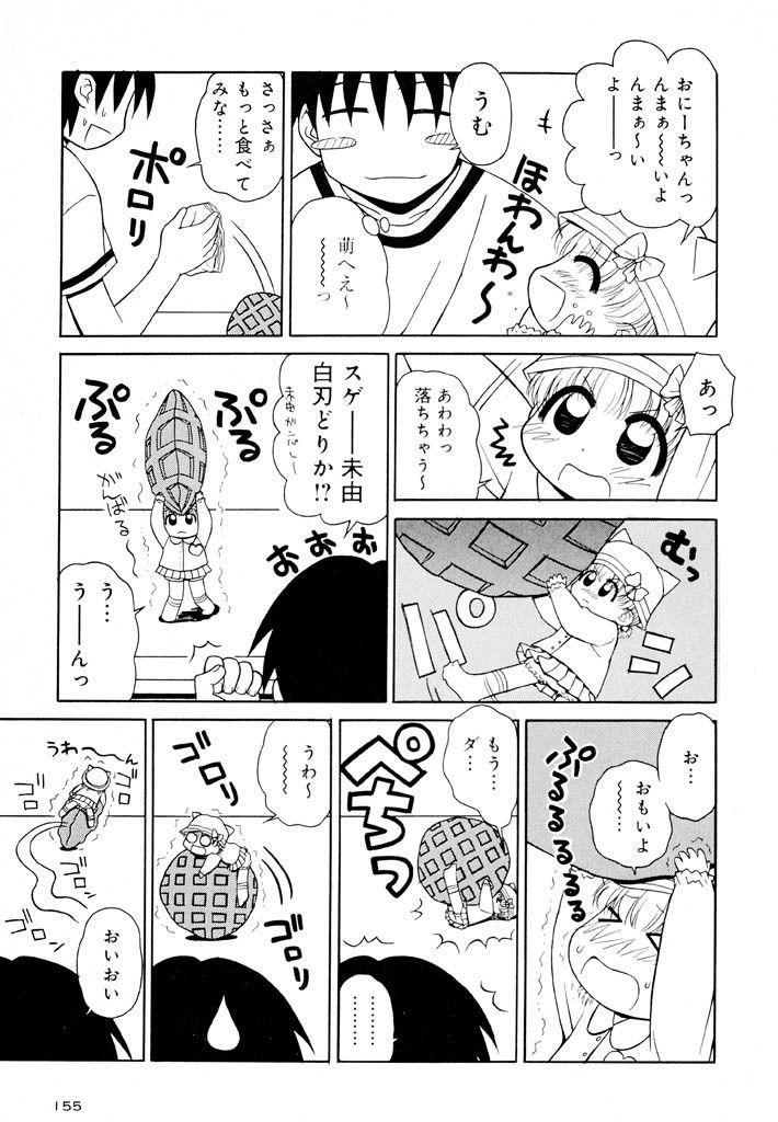 Otona ni Naru Jumon Shingakki Vol. 1 154