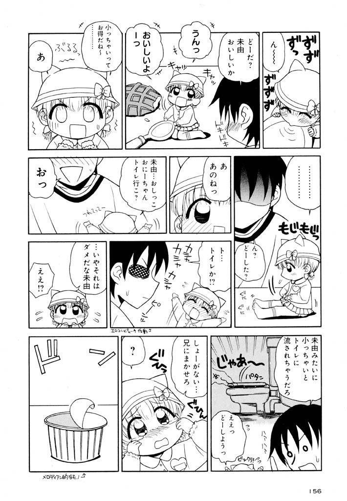 Otona ni Naru Jumon Shingakki Vol. 1 155