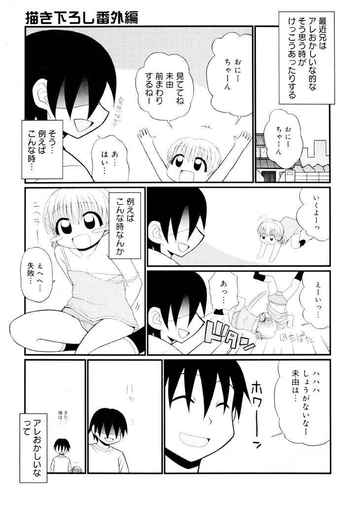 Otona ni Naru Jumon Shingakki Vol. 1 158