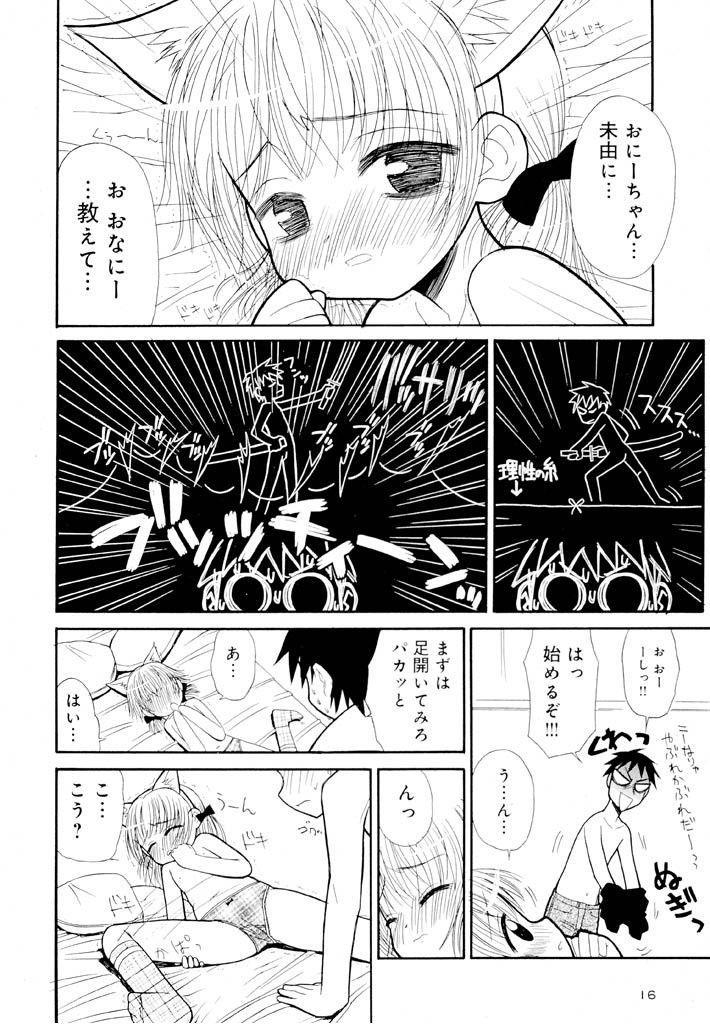 Otona ni Naru Jumon Shingakki Vol. 1 15