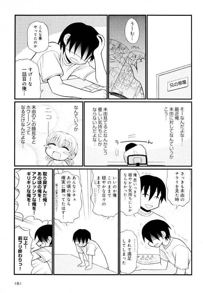 Otona ni Naru Jumon Shingakki Vol. 1 160