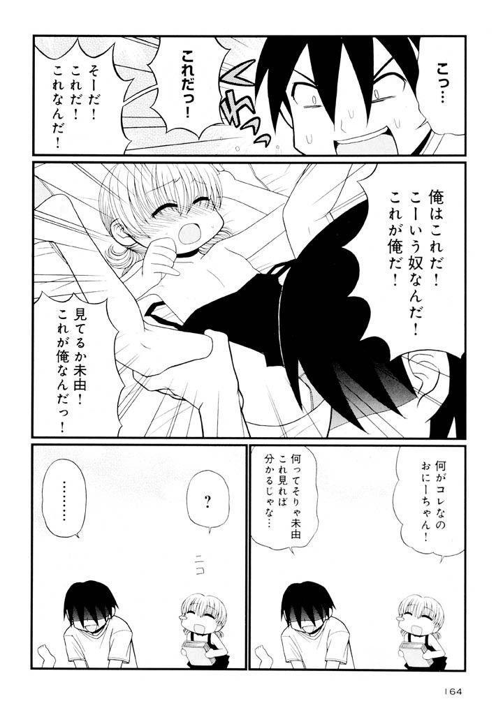Otona ni Naru Jumon Shingakki Vol. 1 163