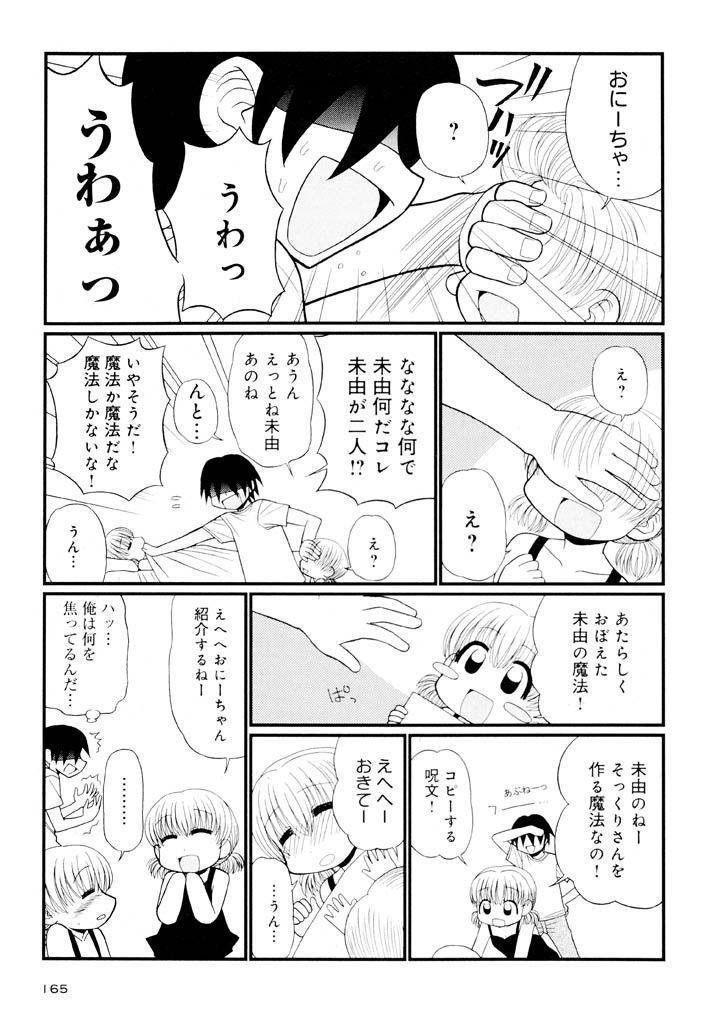 Otona ni Naru Jumon Shingakki Vol. 1 164