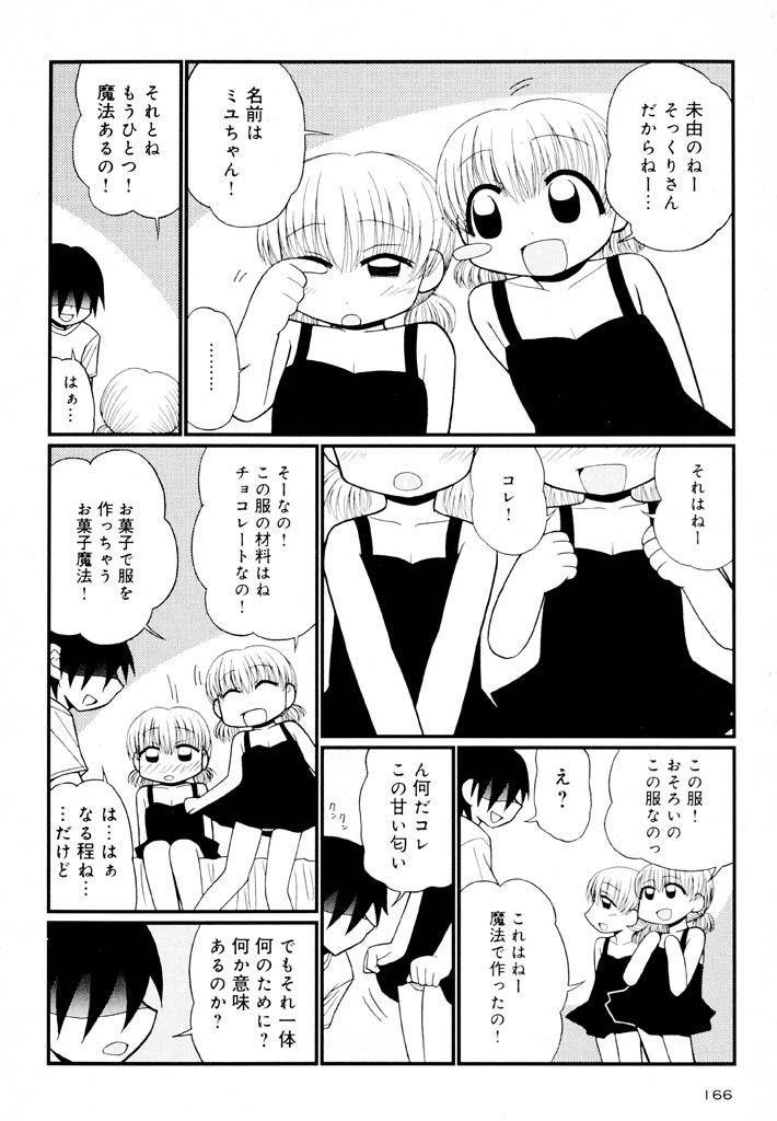 Otona ni Naru Jumon Shingakki Vol. 1 165