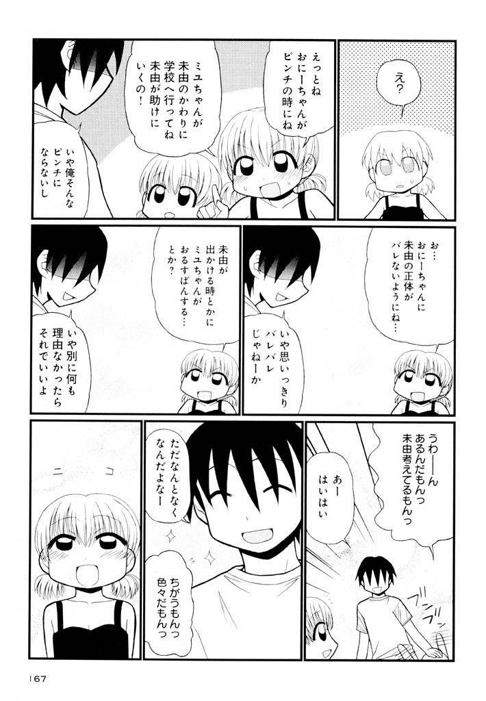 Otona ni Naru Jumon Shingakki Vol. 1 166
