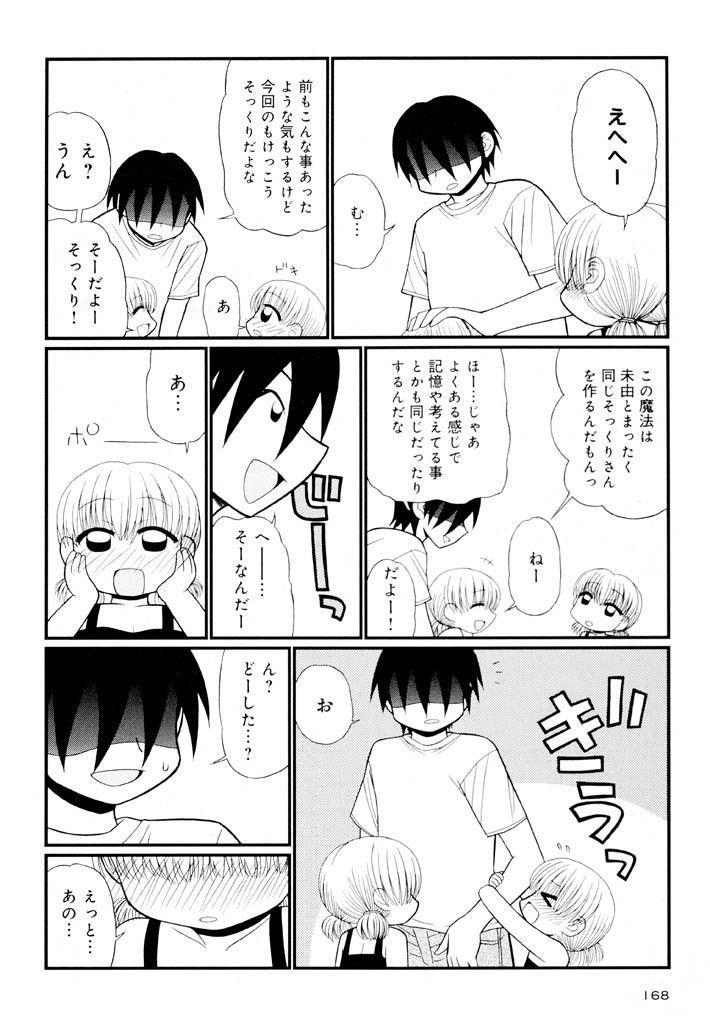 Otona ni Naru Jumon Shingakki Vol. 1 167