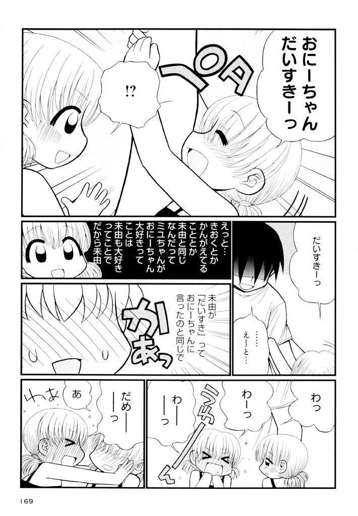 Otona ni Naru Jumon Shingakki Vol. 1 168