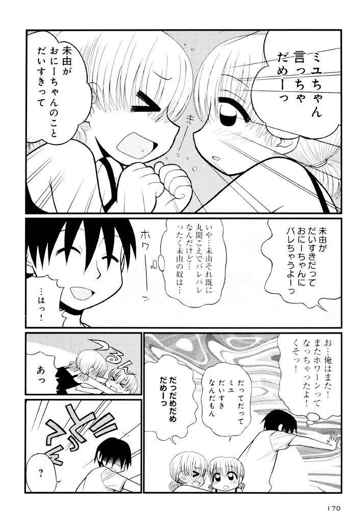 Otona ni Naru Jumon Shingakki Vol. 1 169
