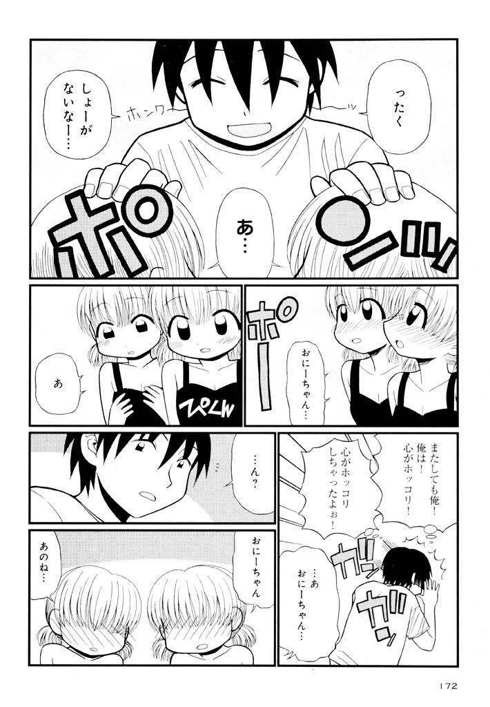 Otona ni Naru Jumon Shingakki Vol. 1 171