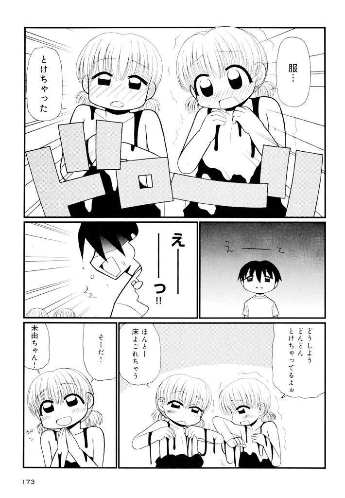 Otona ni Naru Jumon Shingakki Vol. 1 172