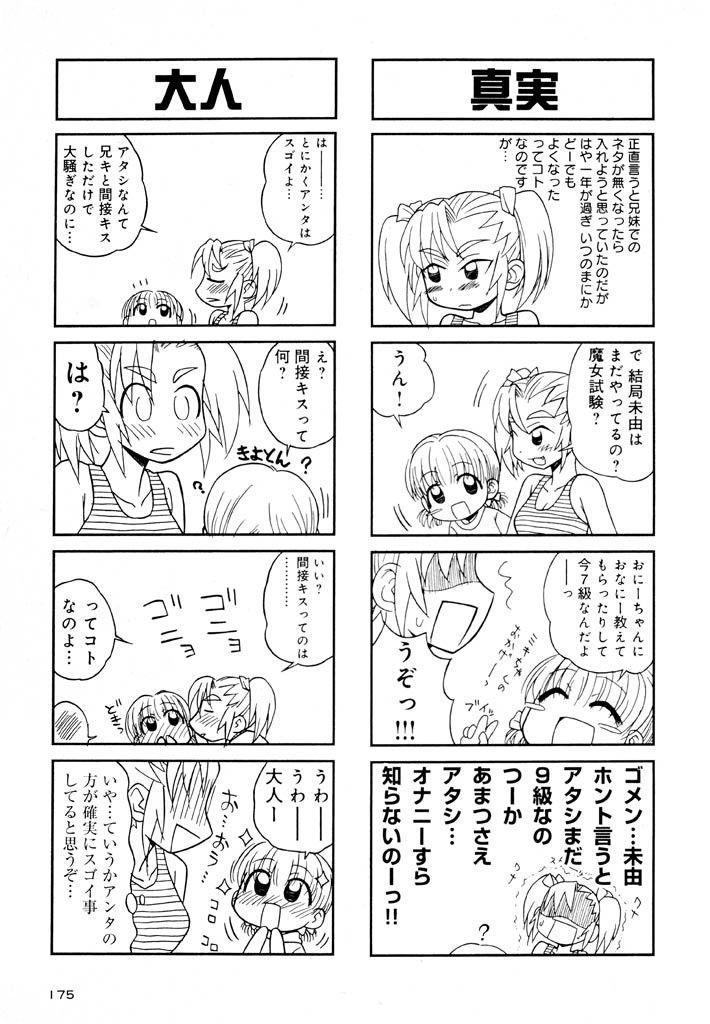 Otona ni Naru Jumon Shingakki Vol. 1 174