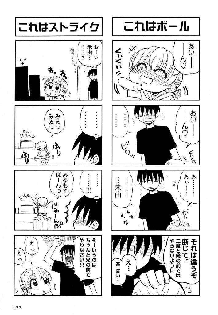 Otona ni Naru Jumon Shingakki Vol. 1 176
