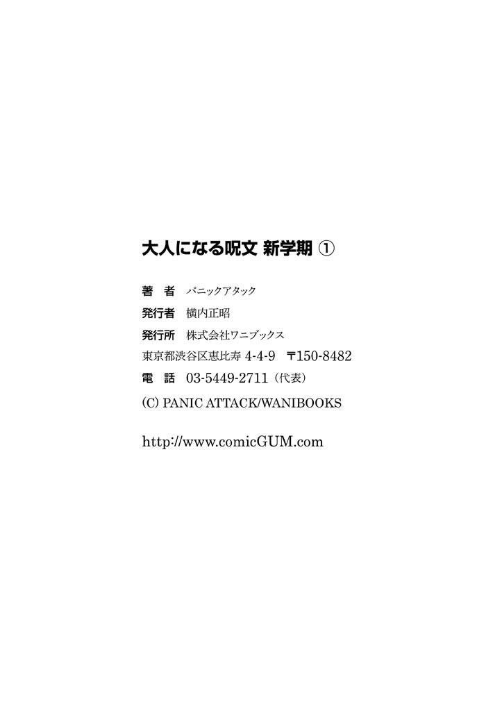 Otona ni Naru Jumon Shingakki Vol. 1 177