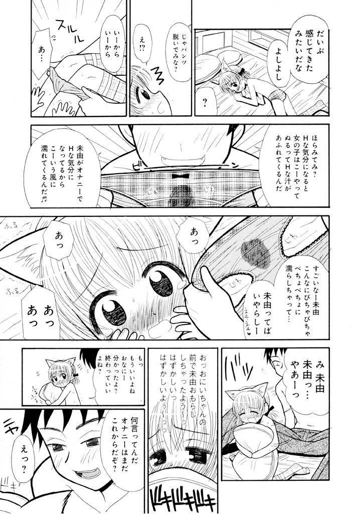 Otona ni Naru Jumon Shingakki Vol. 1 18