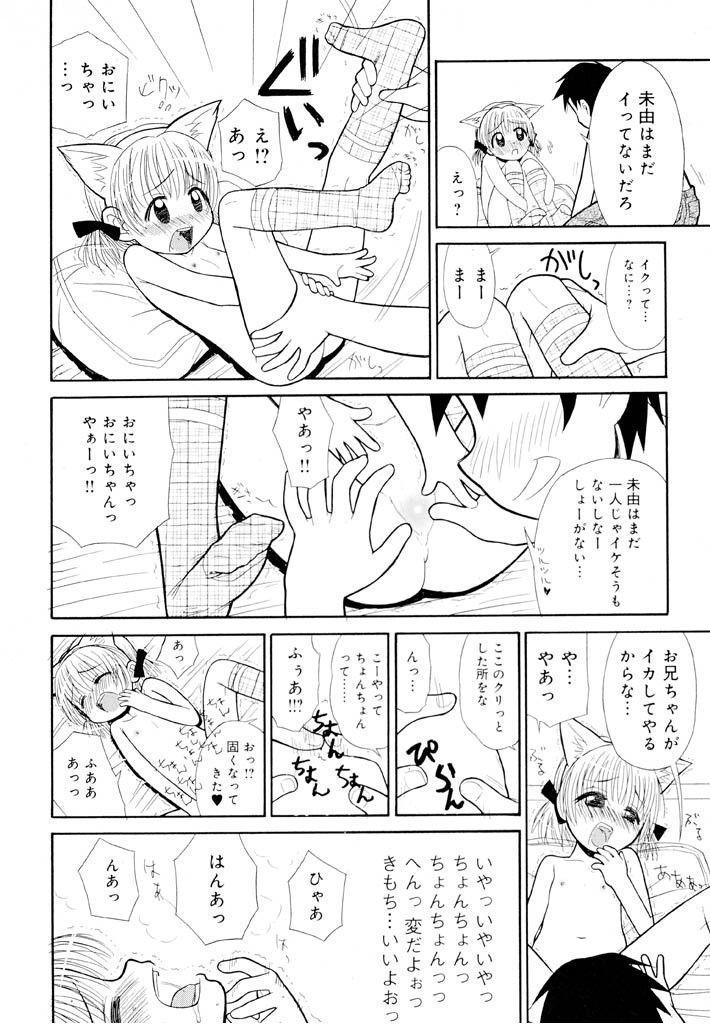Otona ni Naru Jumon Shingakki Vol. 1 19