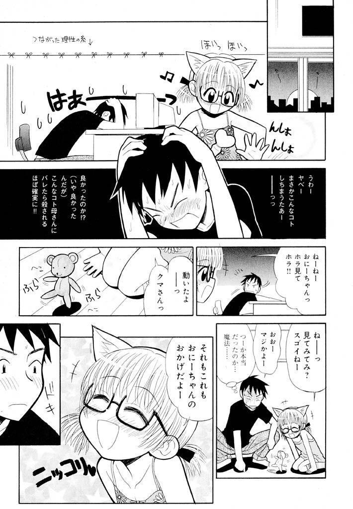 Otona ni Naru Jumon Shingakki Vol. 1 22