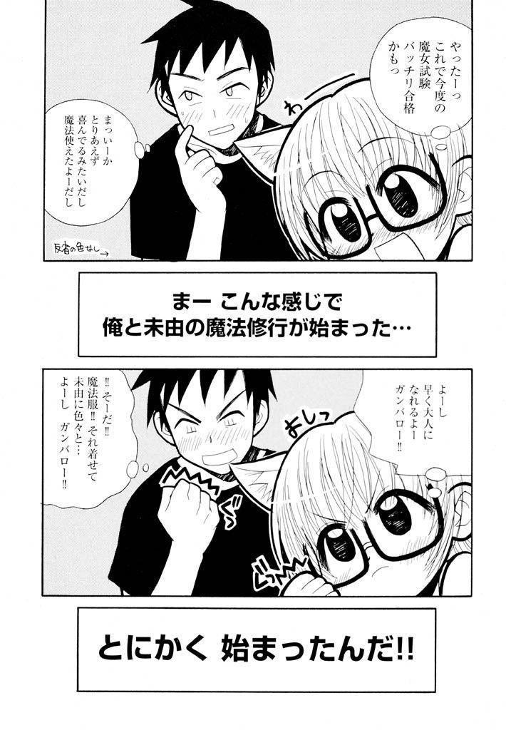 Otona ni Naru Jumon Shingakki Vol. 1 23