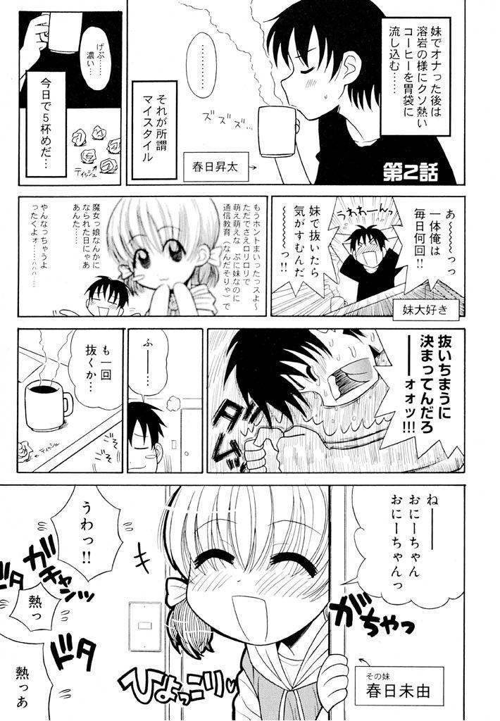 Otona ni Naru Jumon Shingakki Vol. 1 24