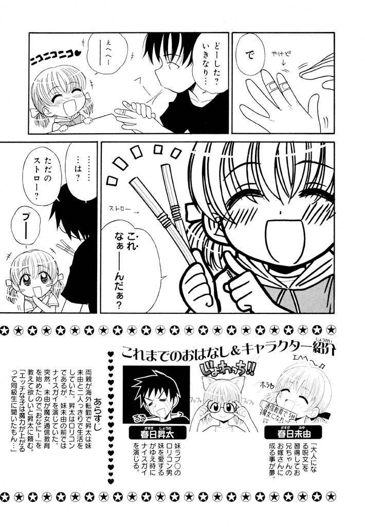 Otona ni Naru Jumon Shingakki Vol. 1 26