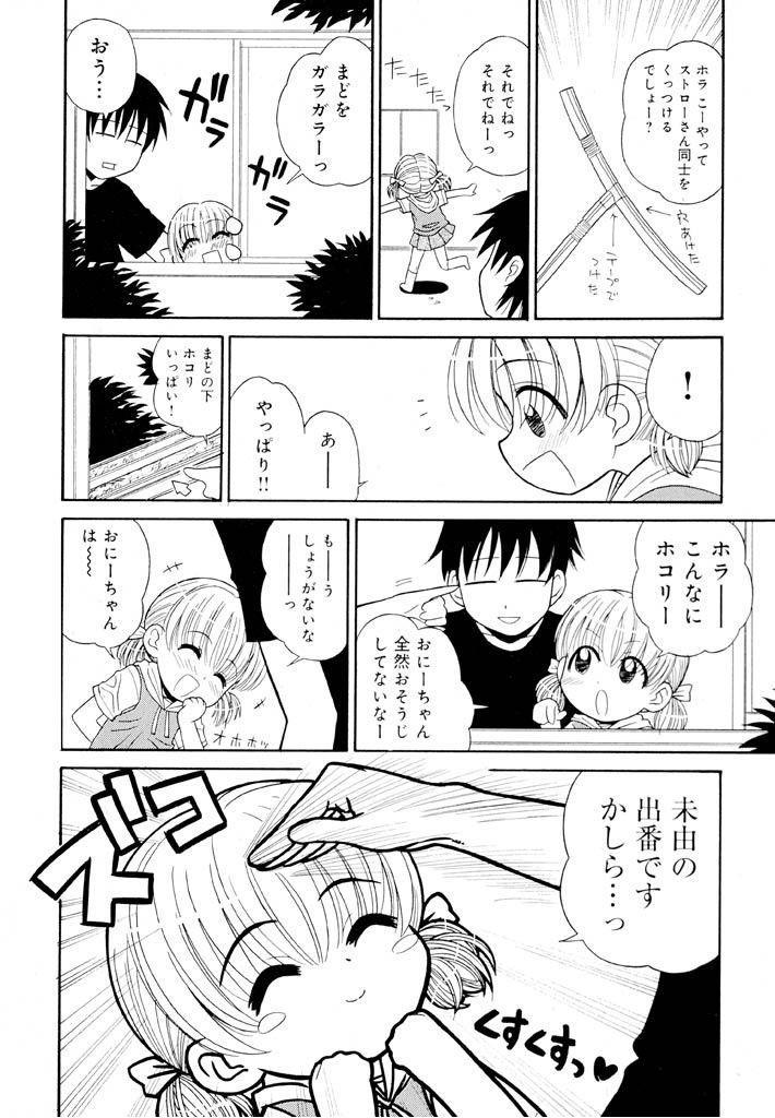 Otona ni Naru Jumon Shingakki Vol. 1 27