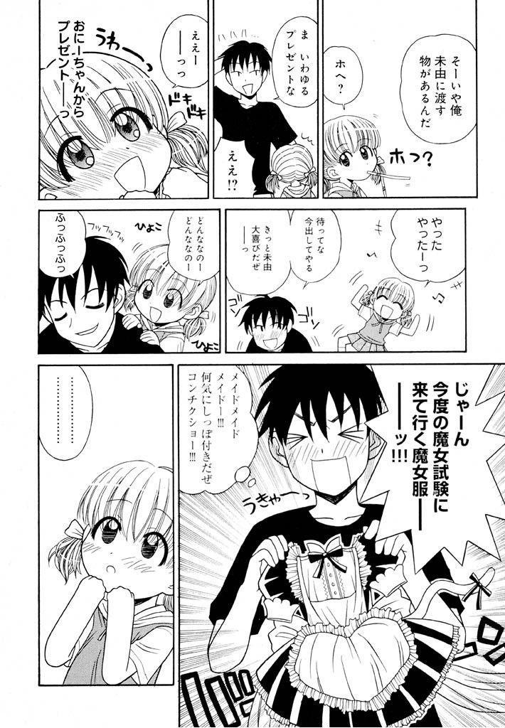 Otona ni Naru Jumon Shingakki Vol. 1 29