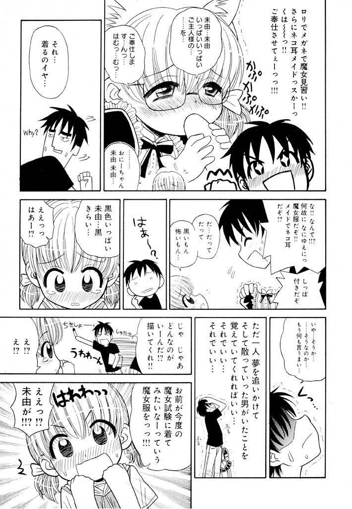 Otona ni Naru Jumon Shingakki Vol. 1 30