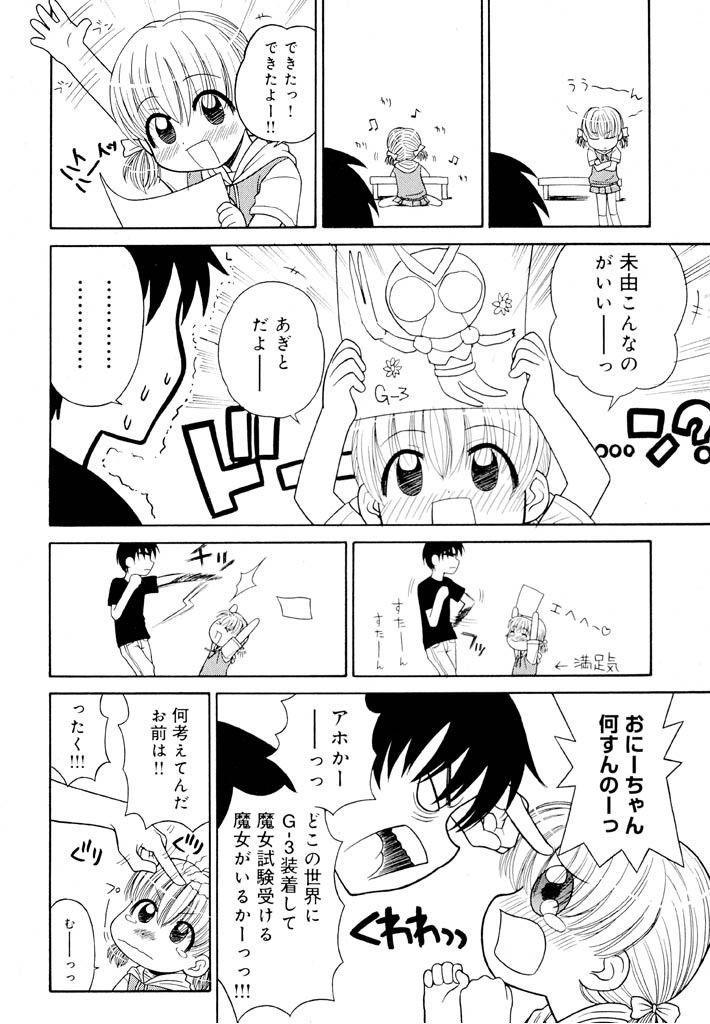 Otona ni Naru Jumon Shingakki Vol. 1 31