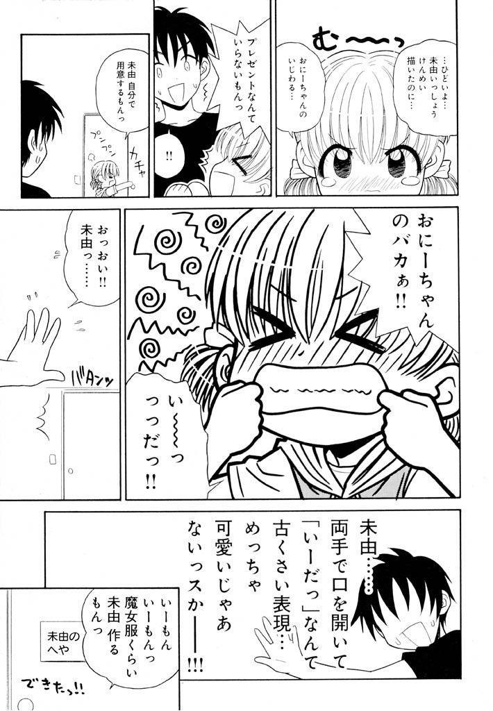 Otona ni Naru Jumon Shingakki Vol. 1 32