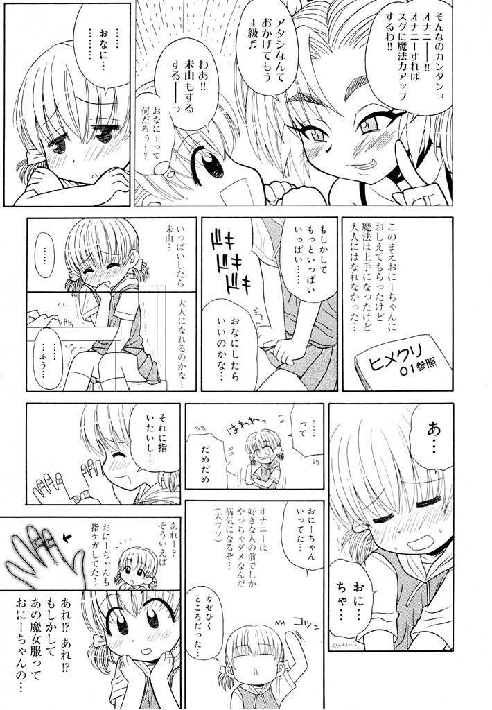 Otona ni Naru Jumon Shingakki Vol. 1 34