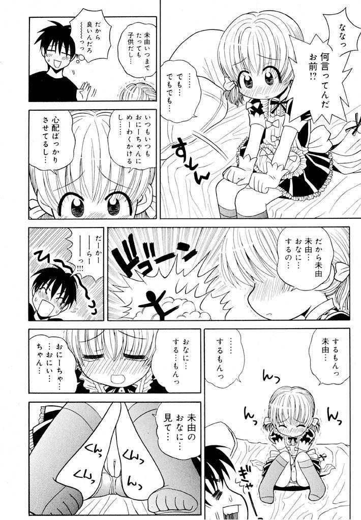Otona ni Naru Jumon Shingakki Vol. 1 39