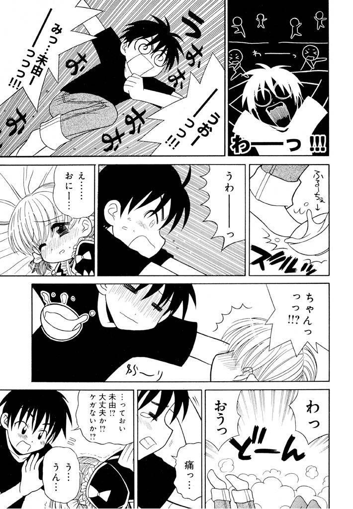 Otona ni Naru Jumon Shingakki Vol. 1 42