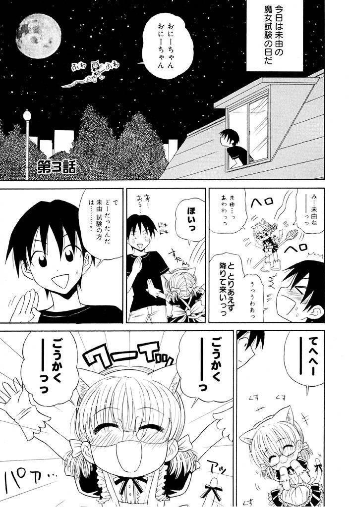 Otona ni Naru Jumon Shingakki Vol. 1 44