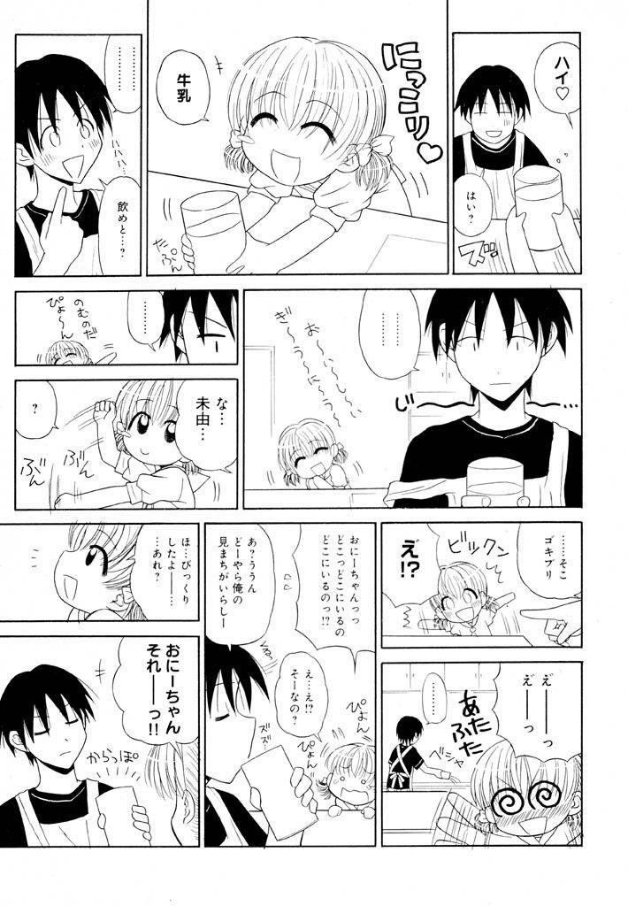 Otona ni Naru Jumon Shingakki Vol. 1 48