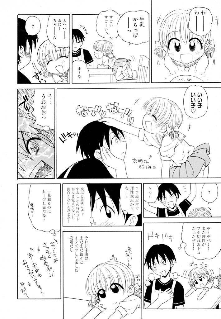 Otona ni Naru Jumon Shingakki Vol. 1 49