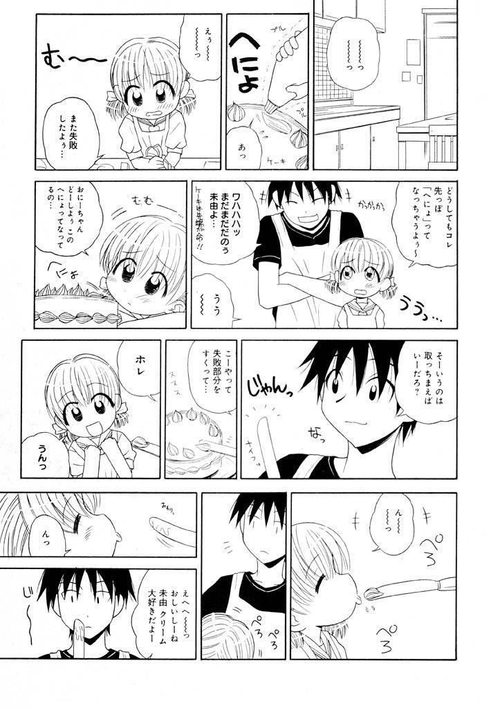 Otona ni Naru Jumon Shingakki Vol. 1 50