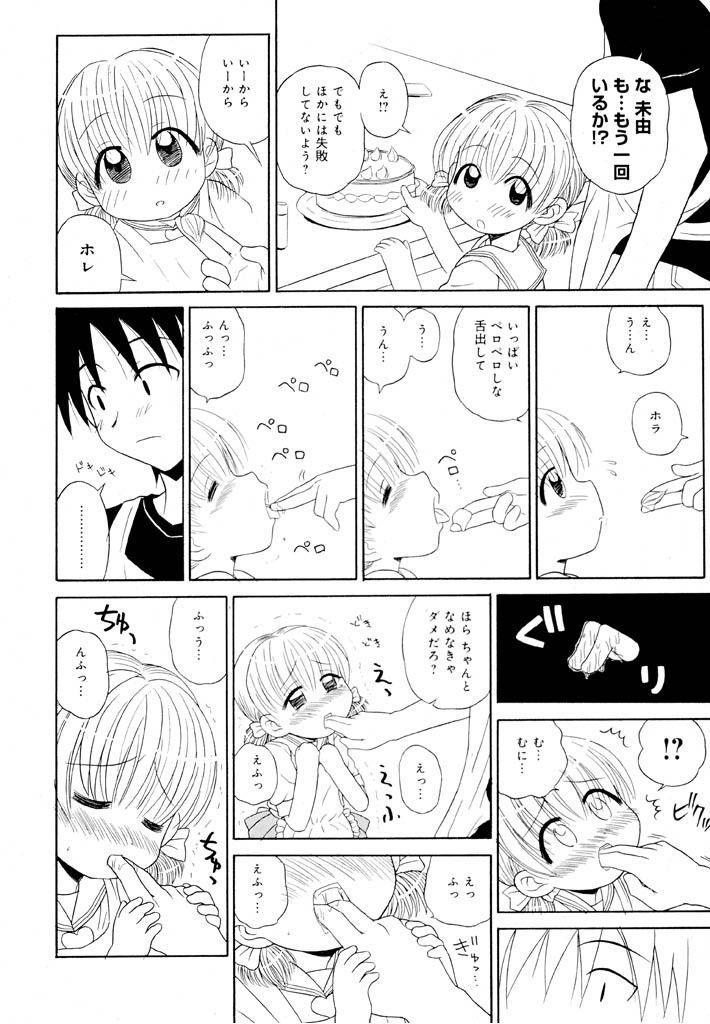 Otona ni Naru Jumon Shingakki Vol. 1 51