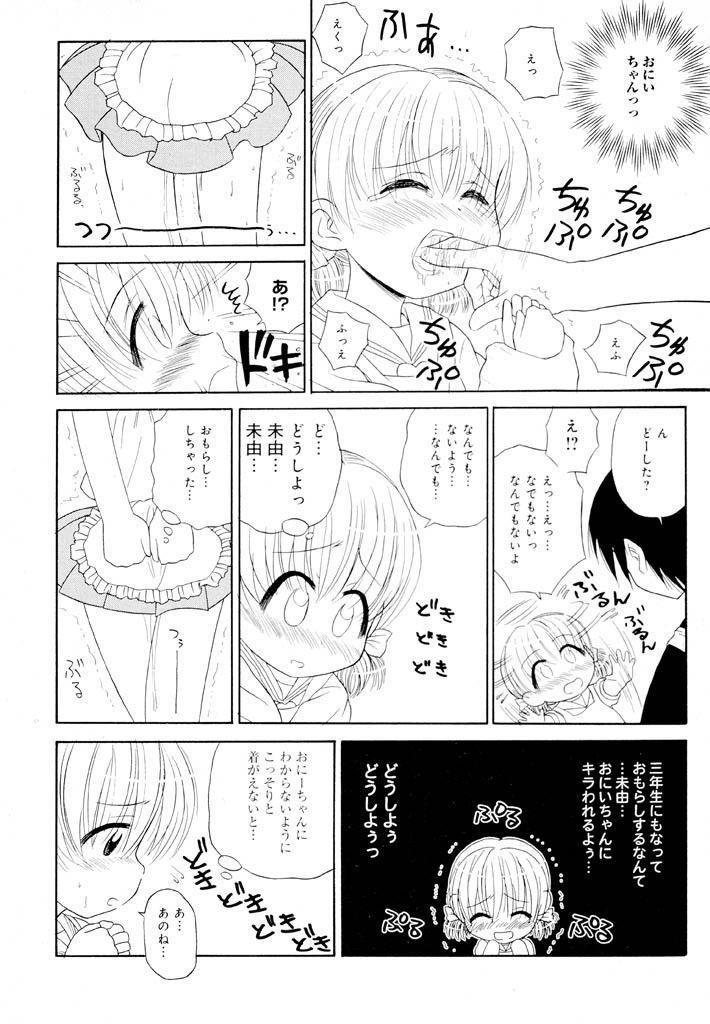 Otona ni Naru Jumon Shingakki Vol. 1 53