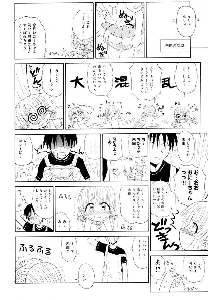 Otona ni Naru Jumon Shingakki Vol. 1 55