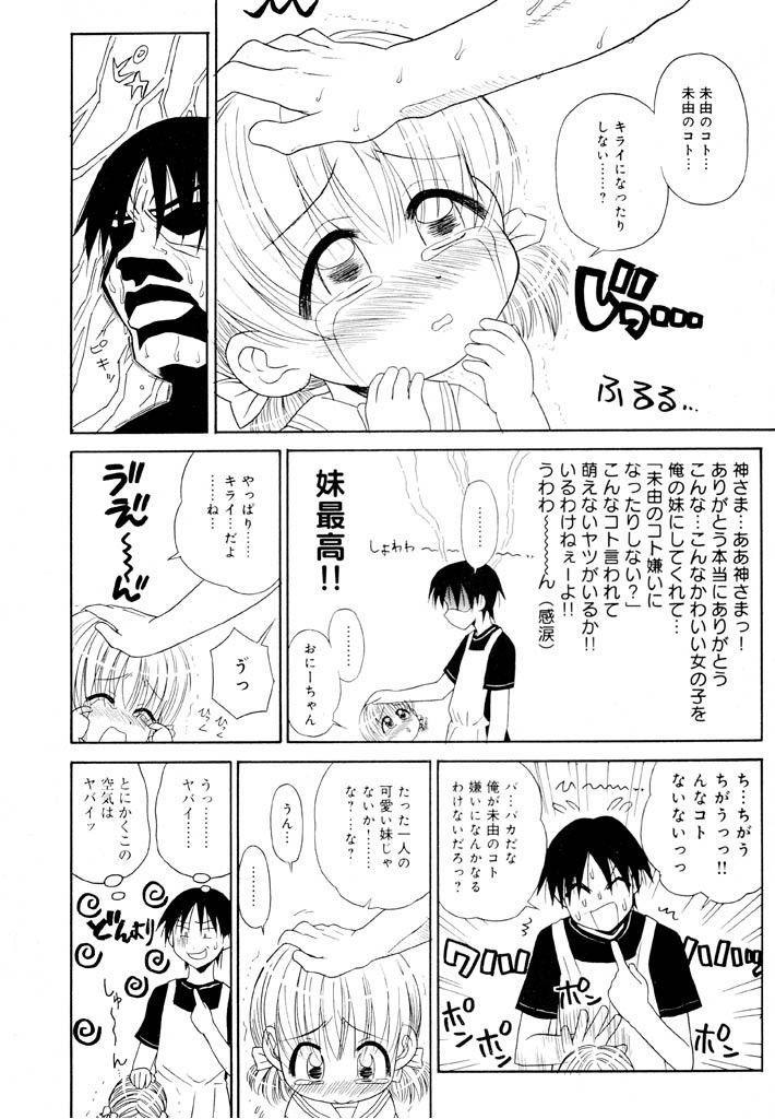 Otona ni Naru Jumon Shingakki Vol. 1 57