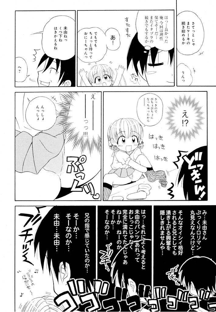 Otona ni Naru Jumon Shingakki Vol. 1 59
