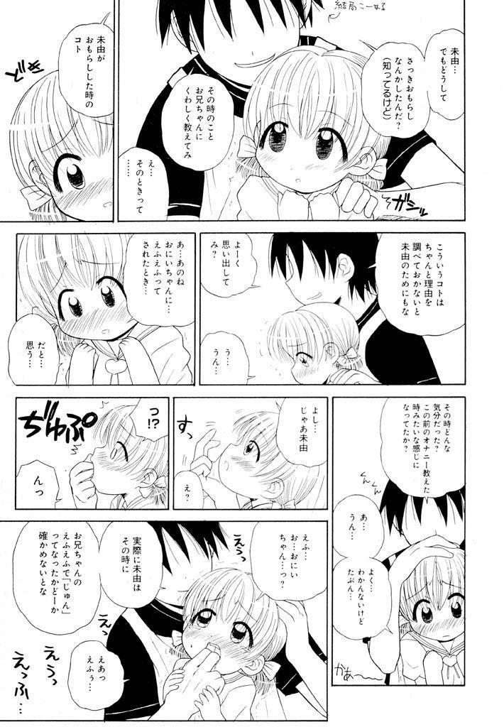 Otona ni Naru Jumon Shingakki Vol. 1 60