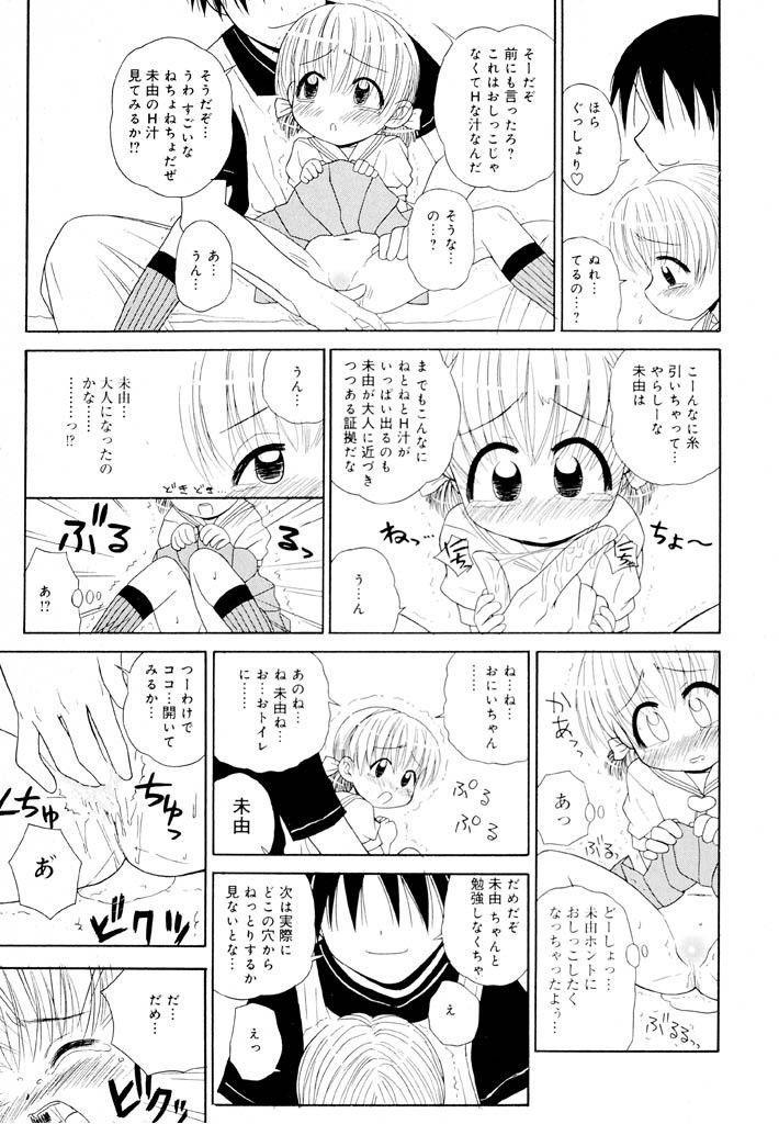 Otona ni Naru Jumon Shingakki Vol. 1 62