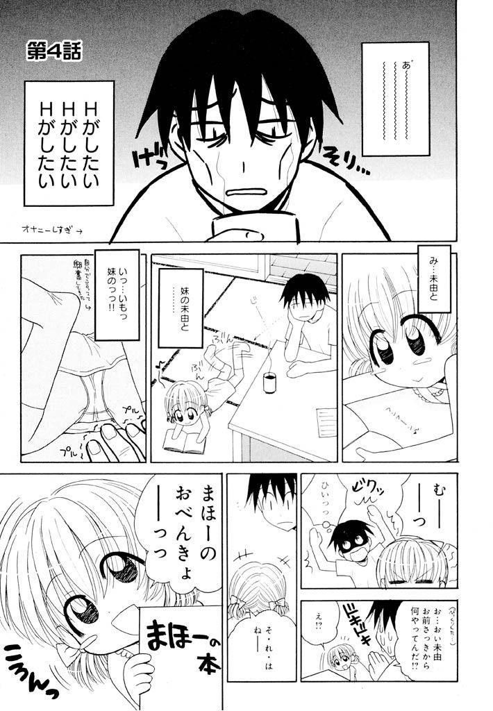 Otona ni Naru Jumon Shingakki Vol. 1 64
