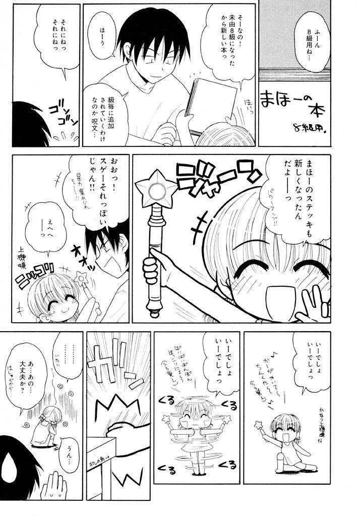 Otona ni Naru Jumon Shingakki Vol. 1 66