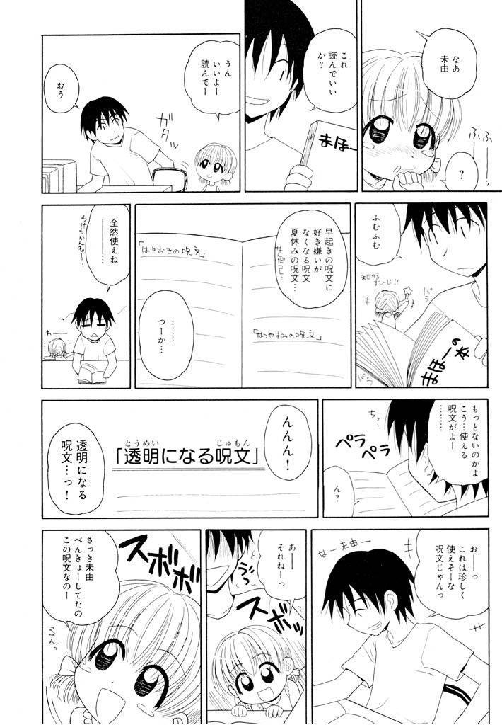 Otona ni Naru Jumon Shingakki Vol. 1 67