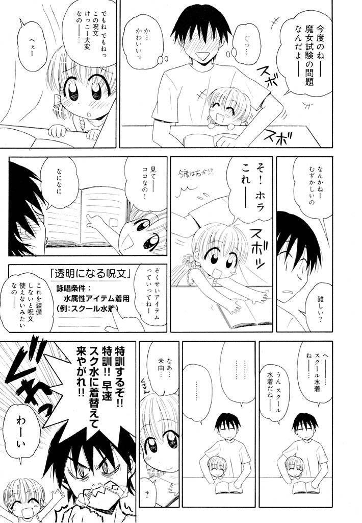 Otona ni Naru Jumon Shingakki Vol. 1 68