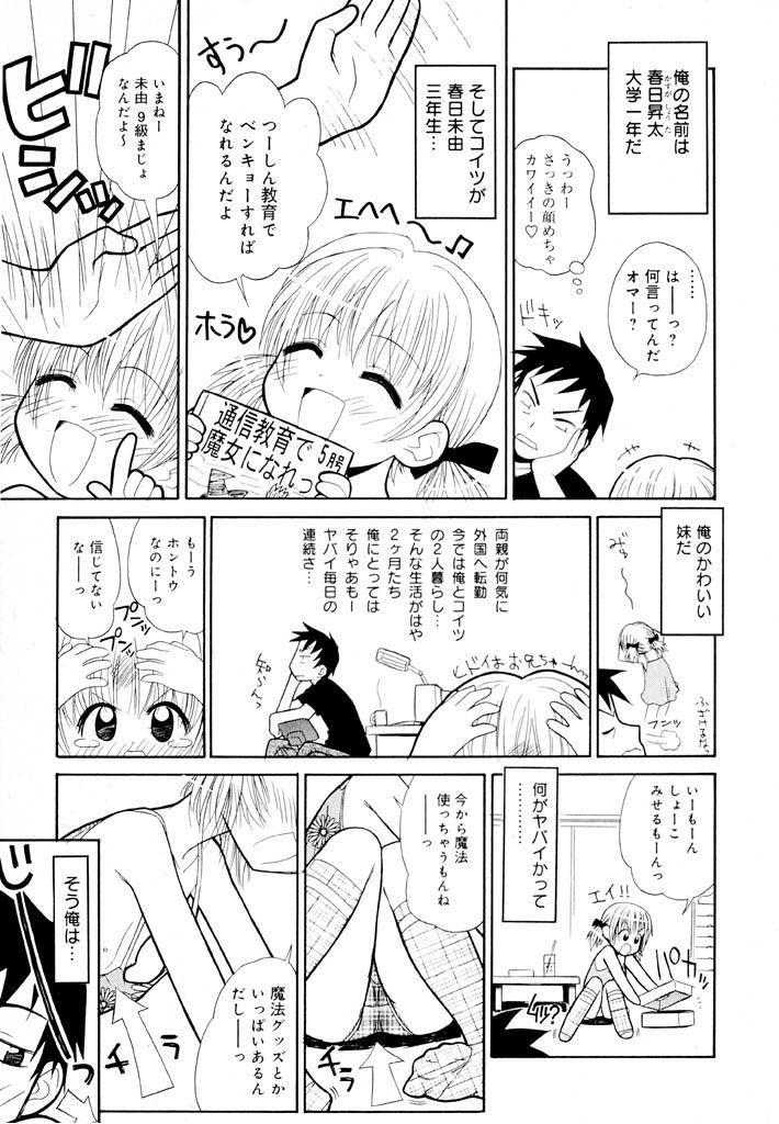 Otona ni Naru Jumon Shingakki Vol. 1 6