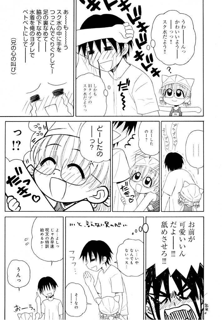 Otona ni Naru Jumon Shingakki Vol. 1 70